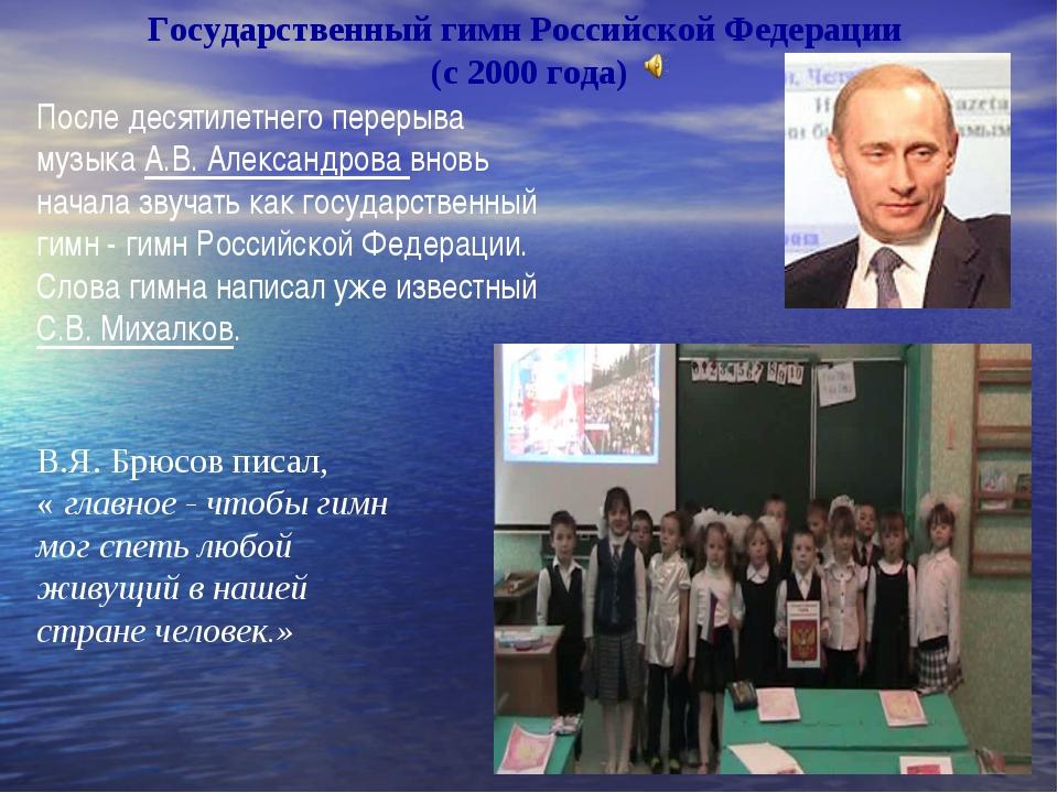 Государственный гимн Российской Федерации (с 2000 года) После десятилетнего п...