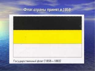 Флаг страны принят в 1858.
