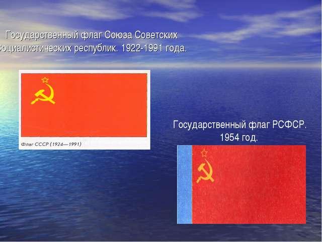 Государственный флаг Союза Советских Социалистических республик. 1922-1991 го...
