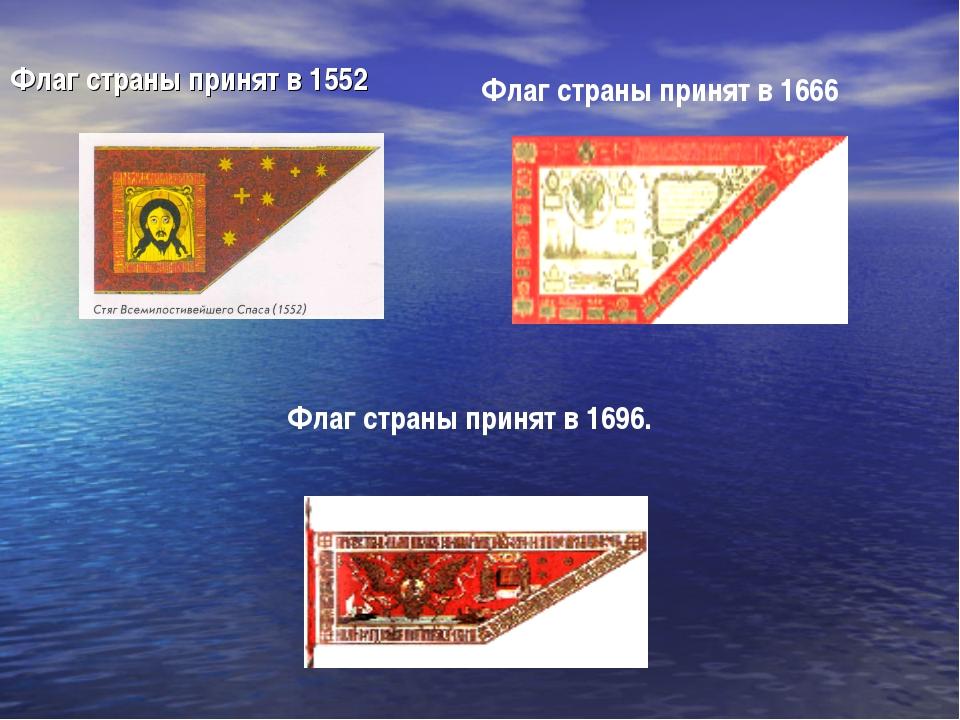 Флаг страны принят в 1552 Флаг страны принят в 1666 Флаг страны принят в 1696.