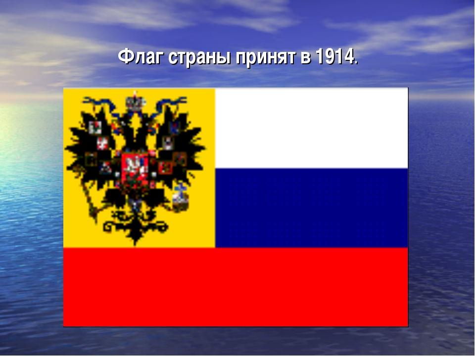Флаг страны принят в 1914.