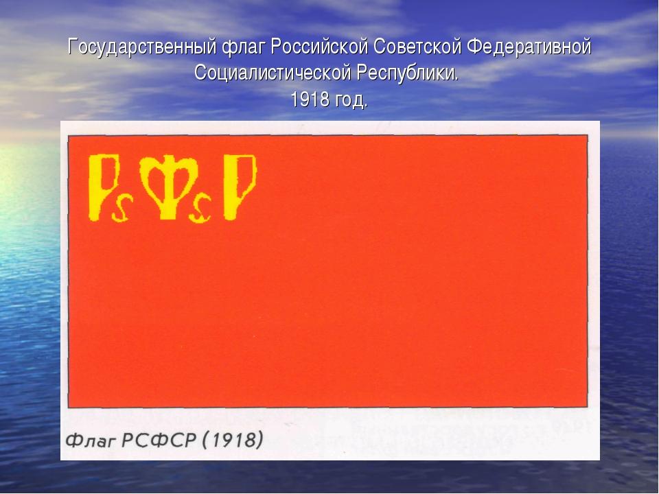 Государственный флаг Российской Советской Федеративной Социалистической Респу...