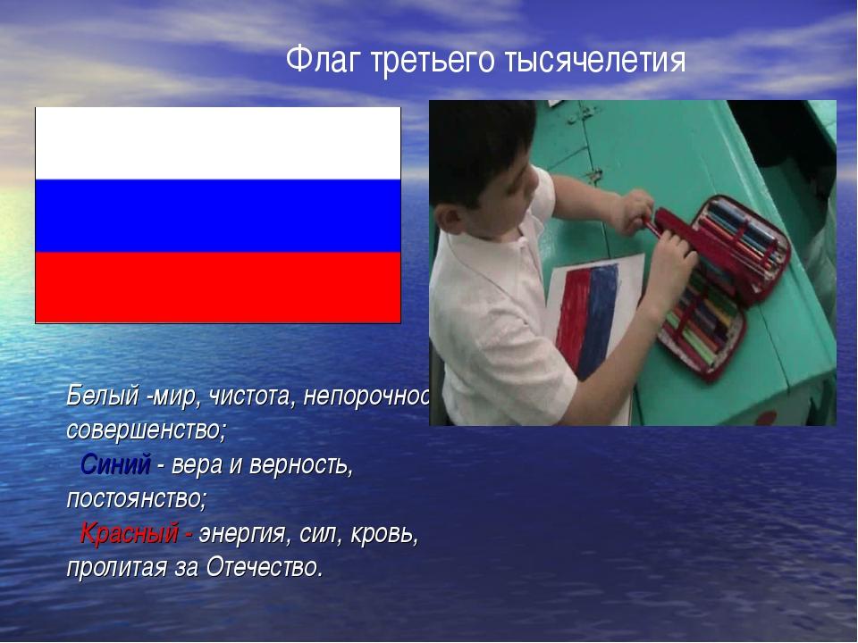 Флаг третьего тысячелетия Белый -мир, чистота, непорочность, совершенство; Си...