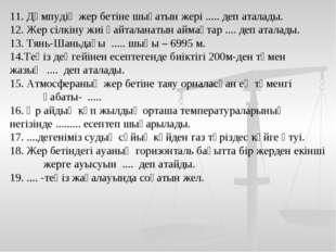 11. Дүмпудің жер бетіне шығатын жері ..... деп аталады. 12. Жер сілкіну жиі қ