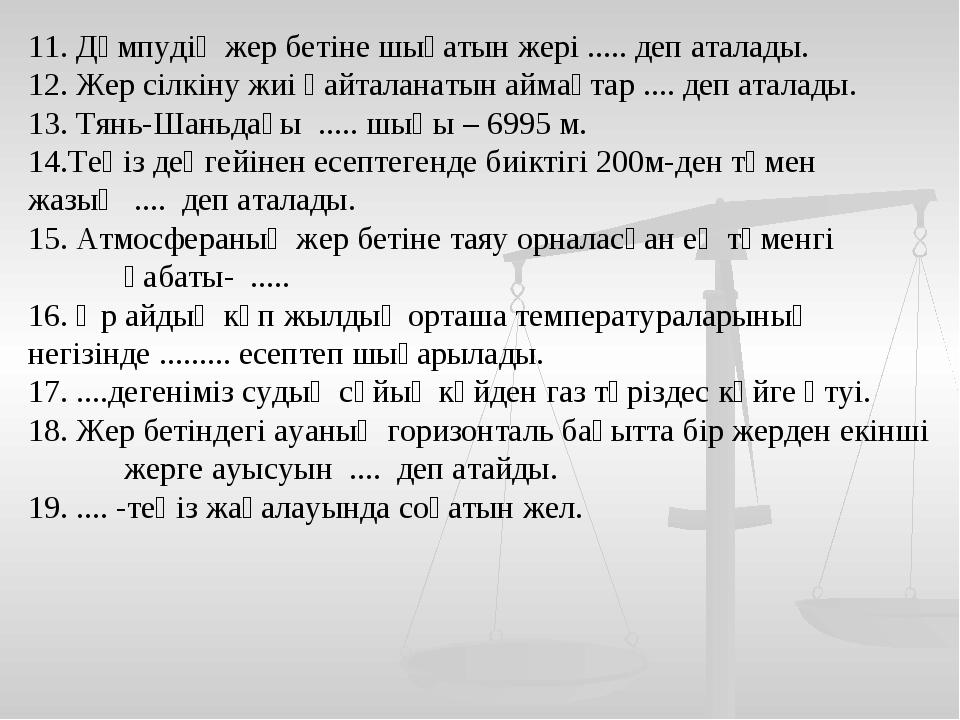 11. Дүмпудің жер бетіне шығатын жері ..... деп аталады. 12. Жер сілкіну жиі қ...