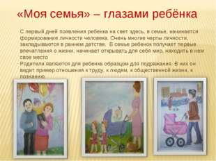 . «Моя семья» – глазами ребёнка С первый дней появления ребенка на свет здесь