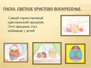 Самый торжественный христианский праздник. Этот праздник стал любимым у детей