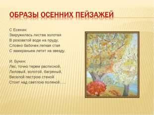 С Есенин: Закружилась листва золотая В розоватой воде на пруду, Словно бабоче