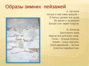 А. Артюхов Ночью к нам зима пришла – В белых шапках все дома Во дворе и за дв