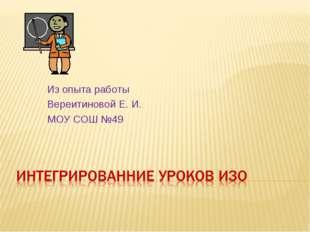 Из опыта работы Вереитиновой Е. И. МОУ СОШ №49