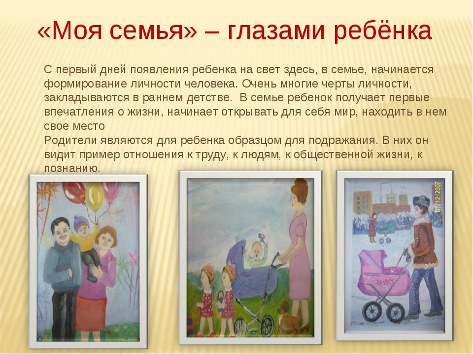 . «Моя семья» – глазами ребёнка С первый дней появления ребенка на свет здесь...