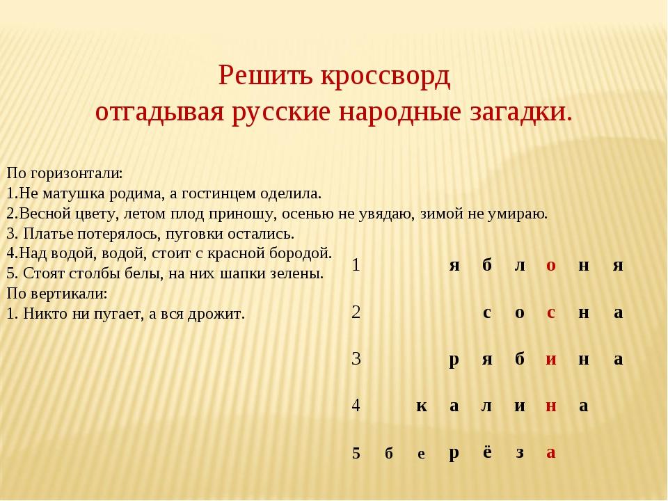 Решить кроссворд отгадывая русские народные загадки. По горизонтали: 1.Не мат...