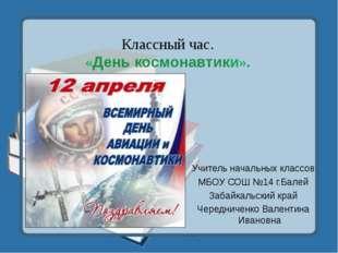 Классный час. «День космонавтики». Учитель начальных классов МБОУ СОШ №14 г.Б