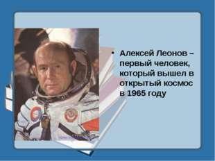 Алексей Леонов – первый человек, который вышел в открытый космос в 1965 году