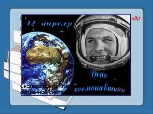Как называется костюм космонавта? скафандр Как называется место старта космич