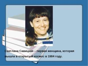 Светлана Савицкая – первая женщина, которая вышла в открытый космос в 1984 го