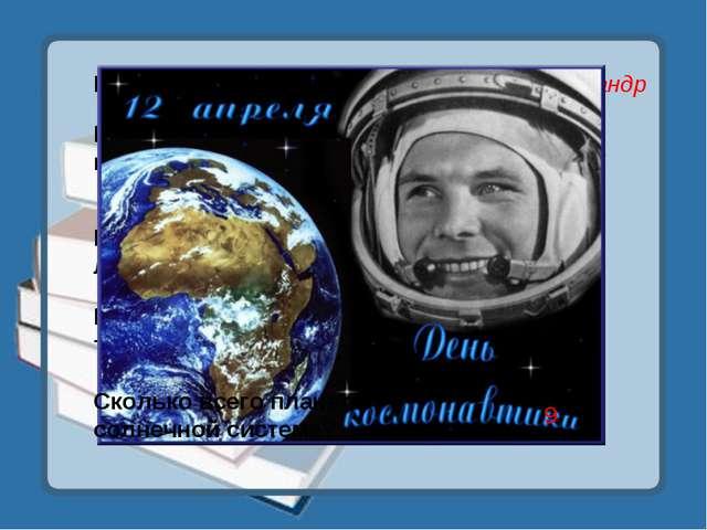 Как называется костюм космонавта? скафандр Как называется место старта космич...