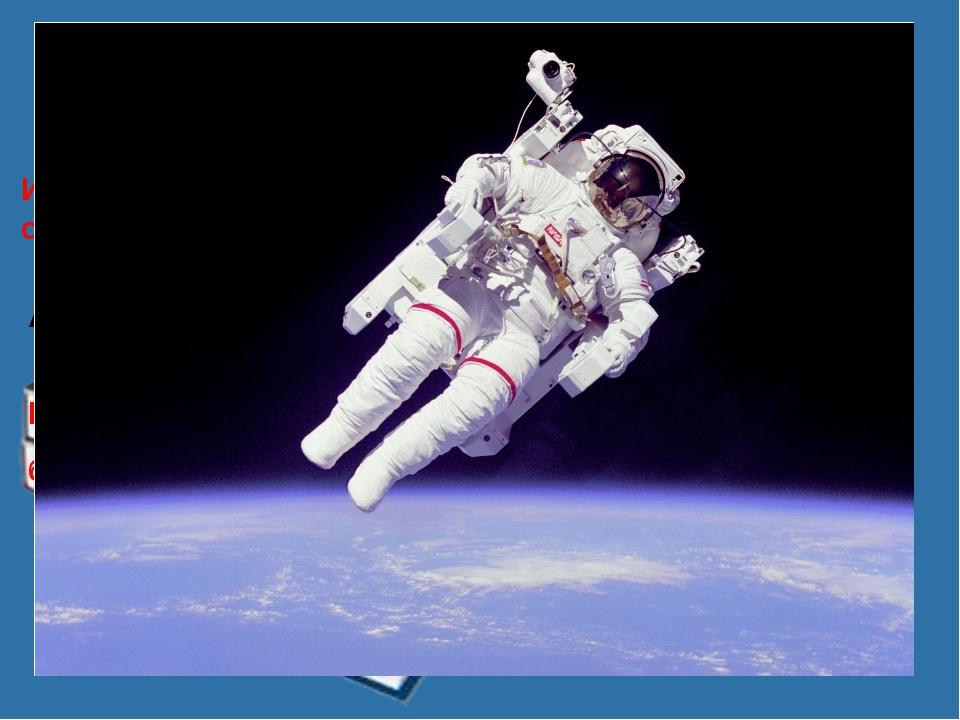 Что вы знаете о работе космонавтов в космосе? Изучают поведение различных рас...