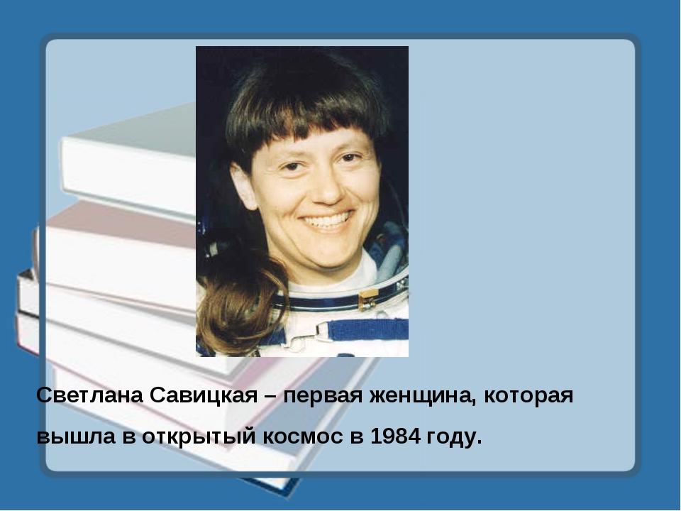 Светлана Савицкая – первая женщина, которая вышла в открытый космос в 1984 го...