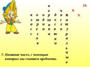7. 8. 9. 10. 7. Название чисел, с помощью которых мы считаем предметы. к л а