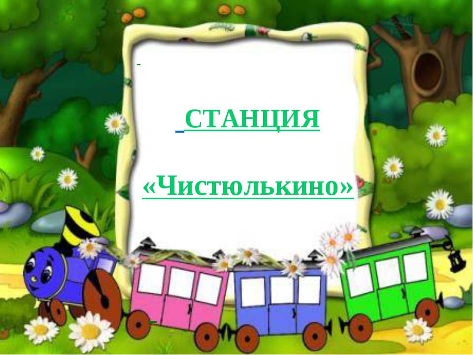 СТАНЦИЯ «Чистюлькино»