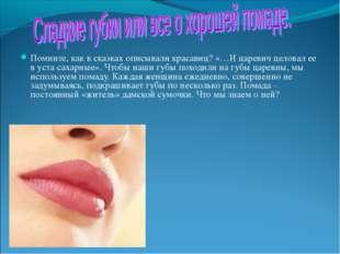 Помните, как в сказках описывали красавиц? «…И царевич целовал ее в уста саха