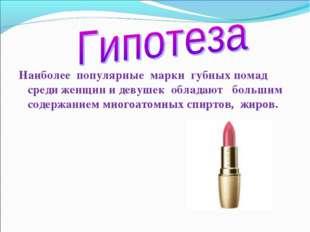 Наиболее популярные марки губных помад среди женщин и девушек обладают больши
