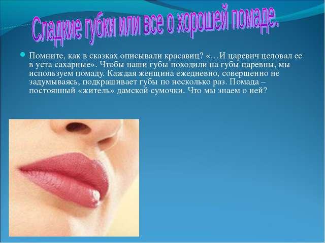 Помните, как в сказках описывали красавиц? «…И царевич целовал ее в уста саха...