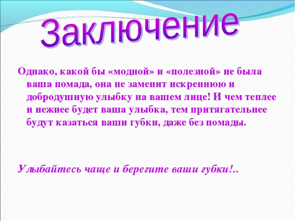 Однако, какой бы «модной» и «полезной» не была ваша помада, она не заменит ис...