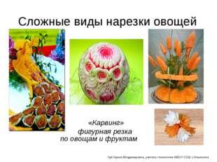 Сложные виды нарезки овощей «Карвинг» фигурная резка по овощам и фруктам Чуб