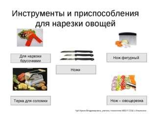 Терка для соломки Для нарезки брусочками Ножи Нож фигурный Нож – овощерезка И