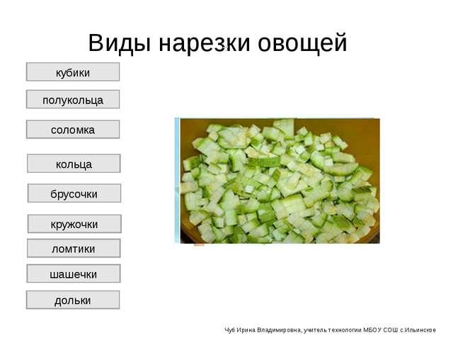 Виды нарезки овощей кубики полукольца кольца соломка брусочки кружочки дольки...