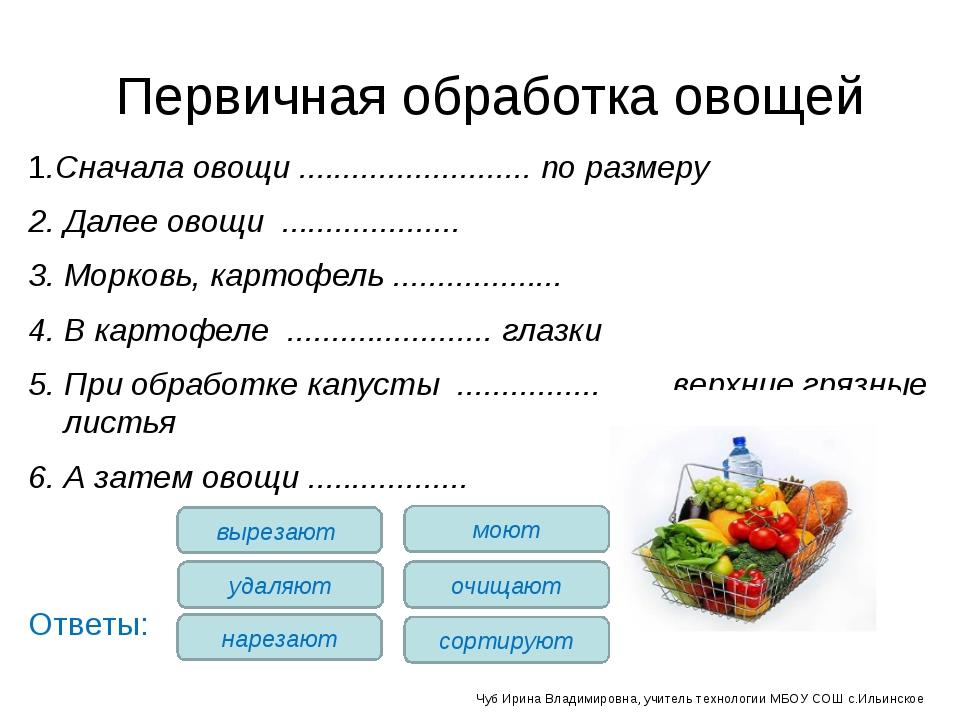 Первичная обработка овощей 1.Сначала овощи .......................... по разм...