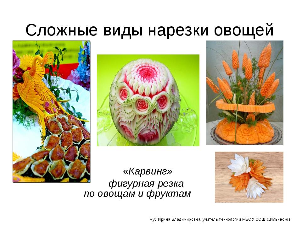 Сложные виды нарезки овощей «Карвинг» фигурная резка по овощам и фруктам Чуб...