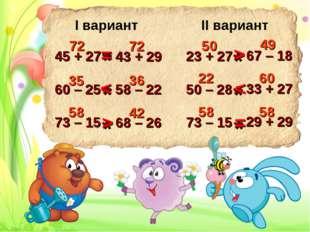 45 + 27 60 – 25 73 – 15 43 + 29 58 – 22 68 – 26 23 + 27 50 – 28 73 – 15 67 –