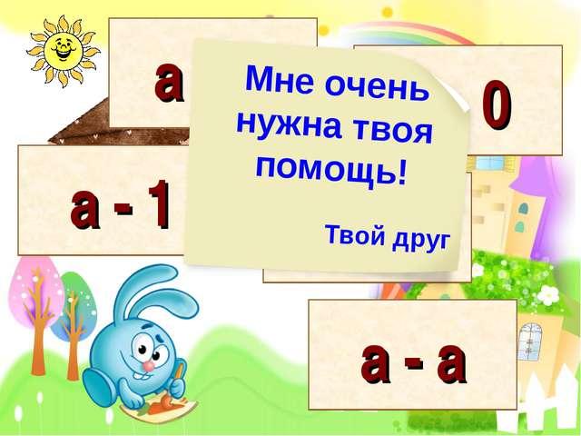 а + 0 а - 0 а - а а + 1 а - 1