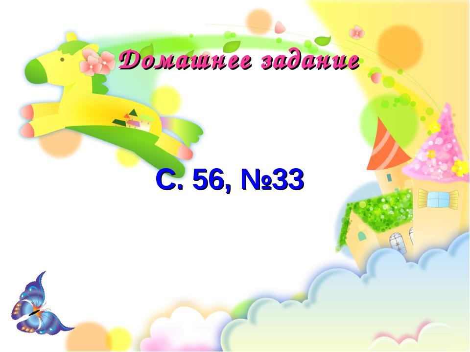 Домашнее задание С. 56, №33