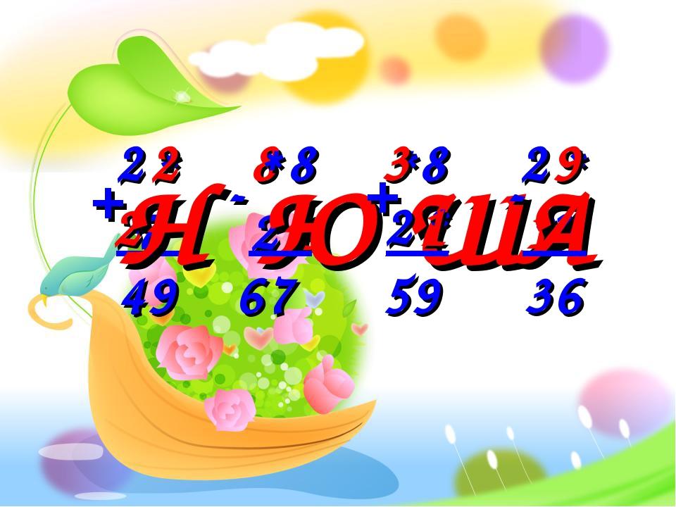 Ш * 2 3 1 * * * 8 * 8 2 * 2 7 * 2 * + 9 1 1 2 3 67 49 Н Ю А - 59 - 36 8