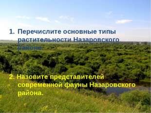 Перечислите основные типы растительности Назаровского района. 2. Назовите пре