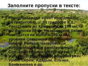 Заполните пропуски в тексте: Город Назарово имеет координаты: 56 градусов с.