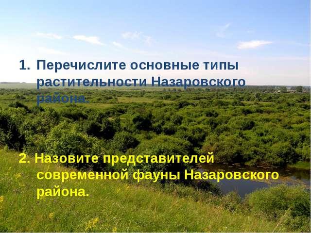 Перечислите основные типы растительности Назаровского района. 2. Назовите пре...