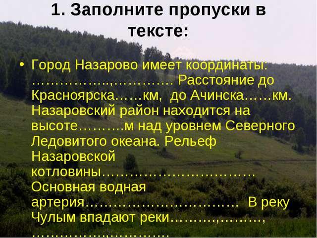 1. Заполните пропуски в тексте: Город Назарово имеет координаты:……………..,…………....
