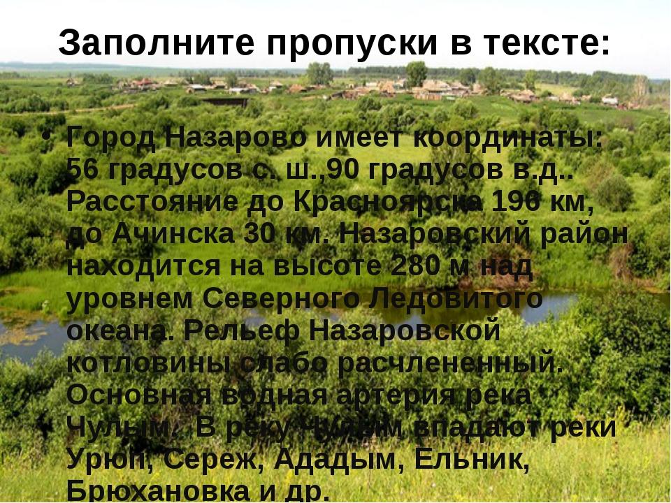 Заполните пропуски в тексте: Город Назарово имеет координаты: 56 градусов с....