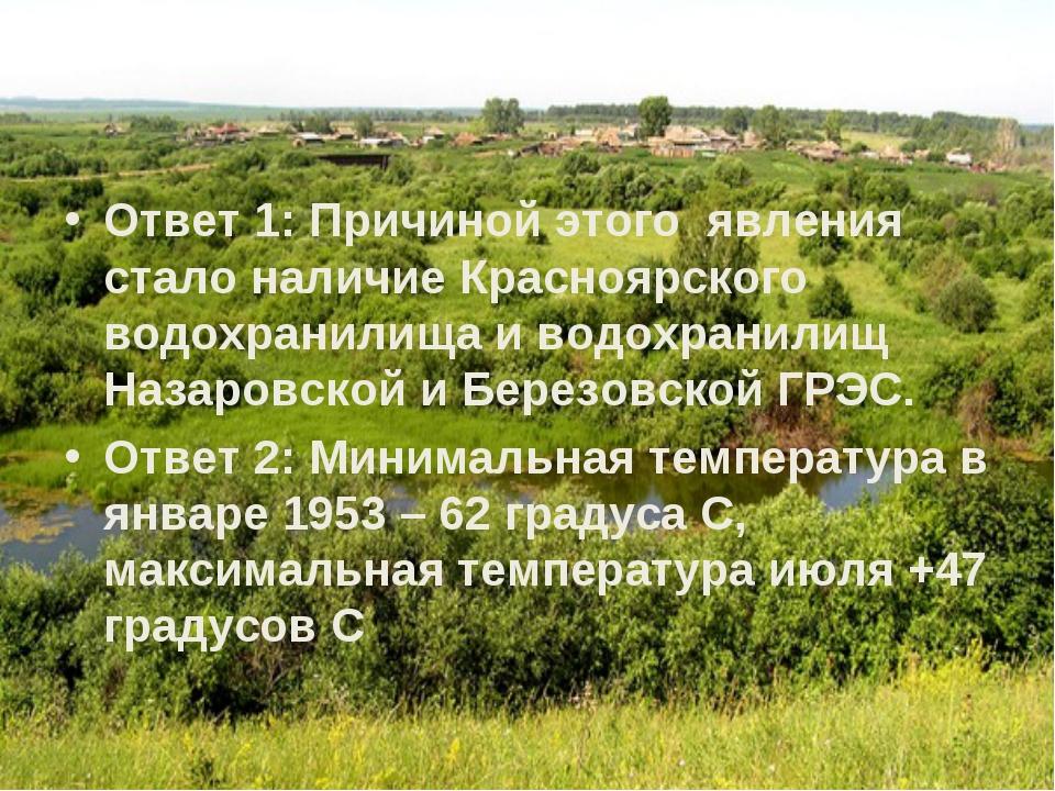 Ответ 1: Причиной этого явления стало наличие Красноярского водохранилища и в...