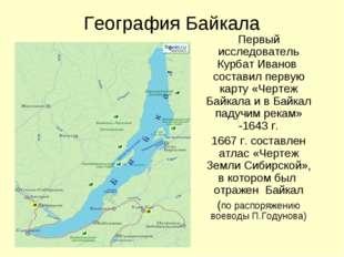 География Байкала Первый исследователь Курбат Иванов составил первую карту «Ч