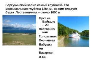 Баргузинский залив самый глубокий. Его максимальная глубина 1284 м., за ним с