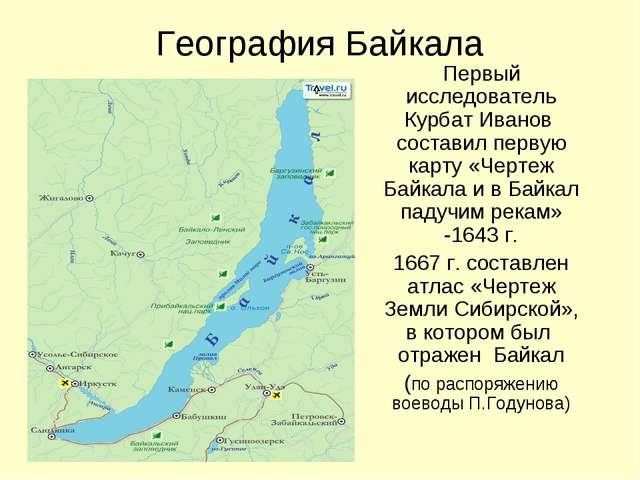 География Байкала Первый исследователь Курбат Иванов составил первую карту «Ч...
