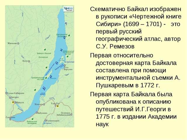 Схематично Байкал изображен в рукописи «Чертежной книге Сибири» (1699 – 1701)...