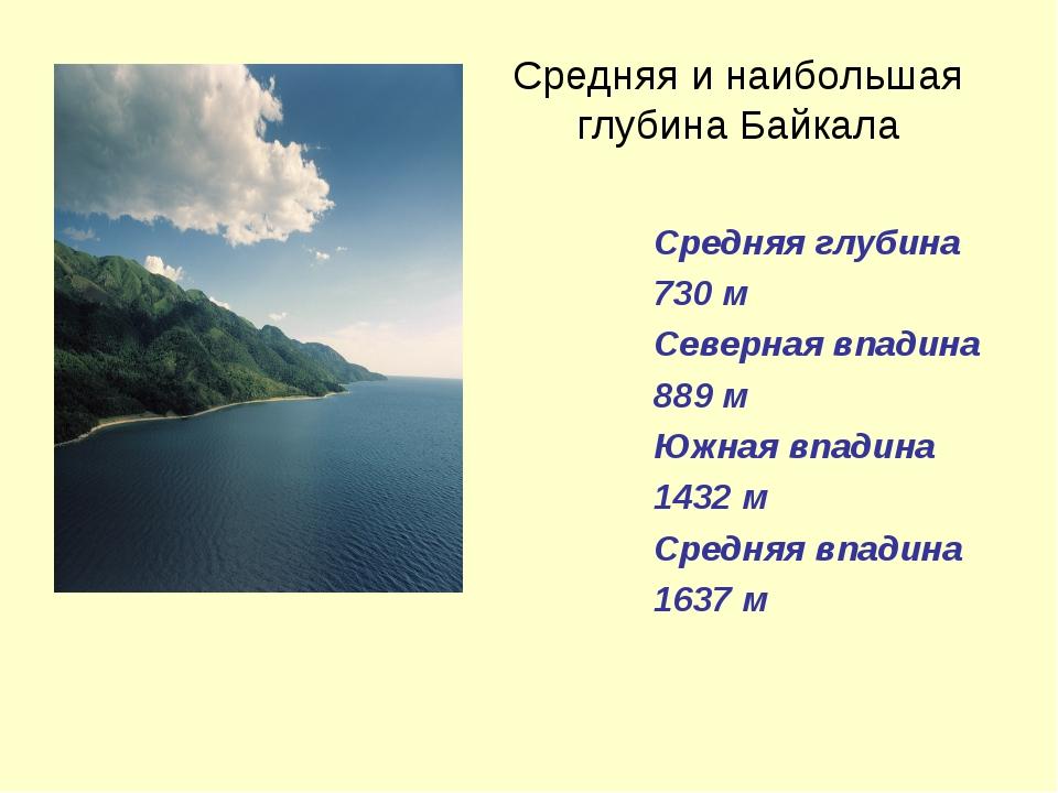 Средняя и наибольшая глубина Байкала Средняя глубина 730 м Северная впадина 8...