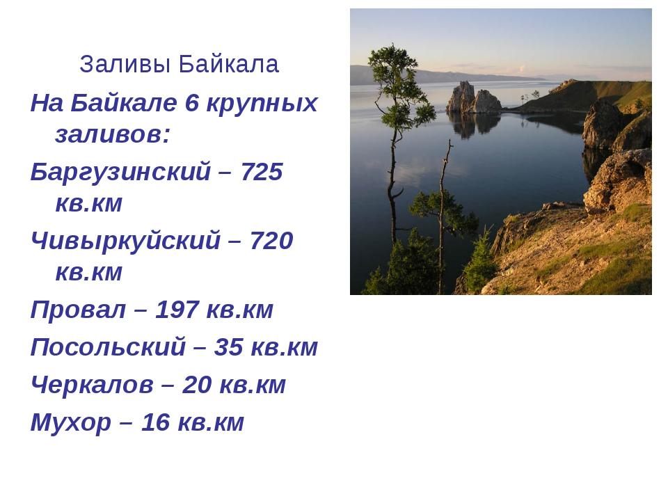 Заливы Байкала На Байкале 6 крупных заливов: Баргузинский – 725 кв.км Чивырку...